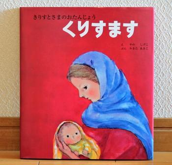 脇田晶子 著 / 矢野滋子 絵 / 女子パウロ会  こちらは、マタイとルカの福音書によるキリストの誕生を優しいタッチのイラストでわかりやすく伝えてくれる絵本です。