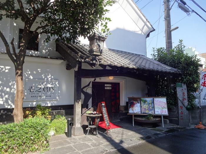 上乃裏通りにある「壱之倉庫」は、酒倉を利用した白壁が美しいレストランです。昼はランチ、夜はビアレストランに変わります。