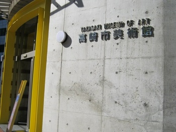 平成3年に開館した美術館では、高崎ゆかりの作家である山口薫氏や鶴岡政男氏などのコレクションを数多く収蔵しており、各種の特別企画展や鑑賞会などが開催されています。