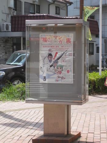 """例えば、2016年の春に開催された「『描く!』 マンガ展」では、""""すべての夢は紙とペンからはじまる""""や、""""名作の生まれるところ―マイスターたちの画技を読み解く""""などの興味深いテーマから、石ノ森章太郎氏、手塚治虫氏、さいとう・たかを氏や竹宮惠子氏など人気漫画家の作品を見ることができました。"""
