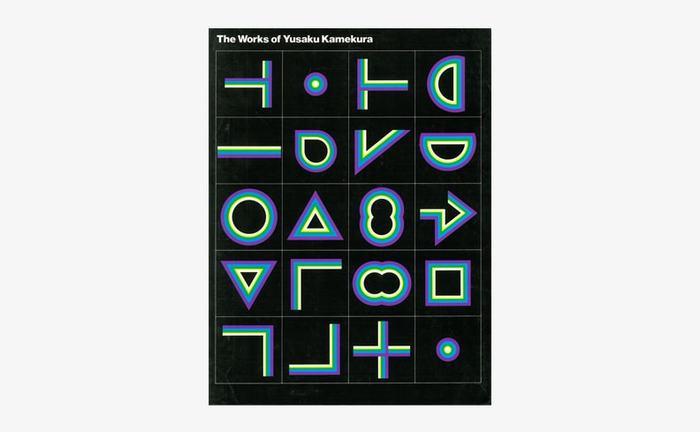 1964年の東京五輪の公式ポスターをはじめ、Nikonのポスター、パッケージデザインなど、亀倉雄策さんの代表作を豊富なヴィジュアルで紹介したデザイン本です。冒頭には日本を代表する建築家、故・丹下健三氏の言葉が序文として寄せられ、巻末には亀倉雄策本人によるデザインの解説を収録。デザイン界の巨人と言われる「亀倉雄策」の偉大なる足跡を、一挙に見ることができる一冊です。