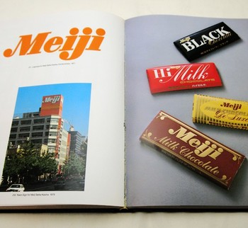 老若男女問わず、昔から親しまれている明治のチョコレート。お馴染みの茶色に金文字をあしらったパッケージは、チョコレート発売90年の歴史の中で5回リニューアルされているそうです。亀倉雄策氏は1971年にリニューアルしたミルクチョコレートのパッケージをはじめ、1957年発売のミルクチョコレートデラックスなどのデザインを手掛けました。 (明治チョコレート パッケージデザイン)