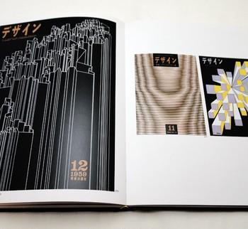 ロゴワークや装丁のほかにも、亀倉雄策さんが手掛けた雑誌表紙のデザインなど、代表的な作品を多数収録。類まれなグラフィックデザインとともに、魅力的な世界観を堪能できる一冊です。 (美術出版社 「デザイン」表紙)