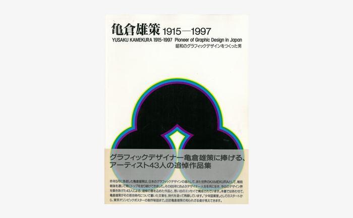 グラフィックデザイナー・亀倉雄策氏の逝去を惜しみ作られた、国内外の著名デザイナー43人による追悼作品集。永井一正・田中一光・福田茂雄をはじめ、同時代を共にしたグラフィックデザイナーやイラストレーターたちの、亀倉さんに対するそれぞれの思いが集約された一冊です。