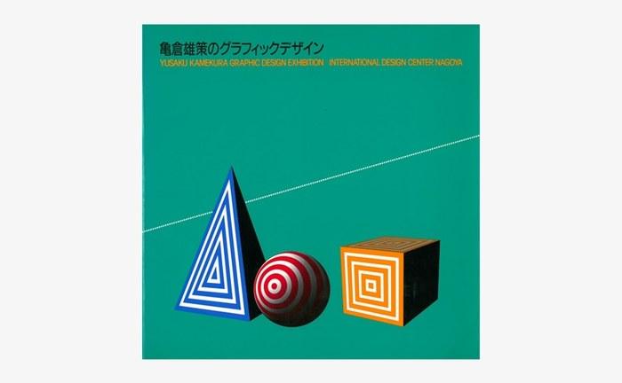 東京五輪やIBMのポスター、ONKYOの広告など、これまで手掛けてきた数多くのグラフィックデザインを収録しています。亀倉雄作さんの素晴らしい作品とともに、偉大なデザインの足跡を知ることができる一冊です。