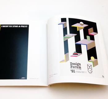 こちらの作品(右ページ)は1979~1999年まで開催された、様々なデザインを一般公募するコンペティション「デザインフォーラム公募展」のポスターです。亀倉雄策・丹下健三・剣持勇など、日本のデザイン界をリードするデザイナーや建築家が結集して設立された団体、「日本デザインコミッティー」が主催しました。 (1991年 デザインフォーラム'91公募展 ポスター)