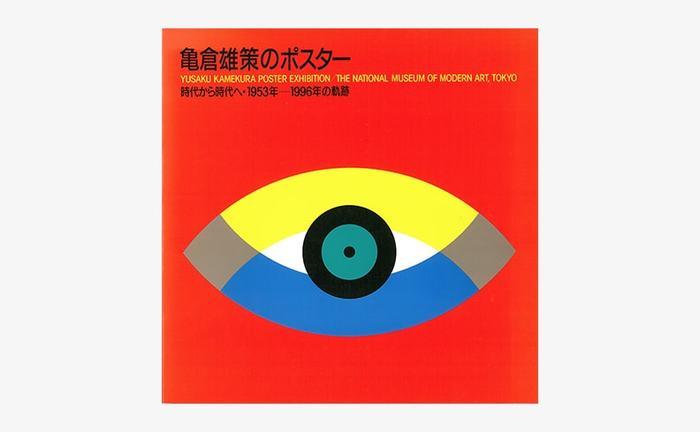 1996年に東京国立近代美術館で開催された「亀倉雄策のポスター 時代から時代へ 1953-1996の軌跡」展。こちらは亀倉雄策さんが製作したポスターの中から、万座スキー場やニコンなど、代表的なポスターデザイン90点以上を収録した展覧会図録です。