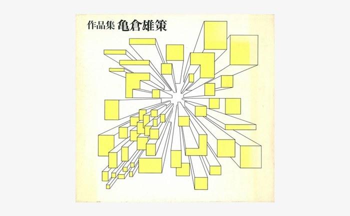 東京オリンピックの公式ポスターをはじめ、企業のロゴワークや雑誌表紙のデザインなど、亀倉雄策さんの代表的な作品約238点を収録した作品集。世界初の美術学校「バウハウス」の教官を務めたヘルベルト・バイヤー氏による序文、亀倉雄策氏本人による制作ノートなども掲載されています。
