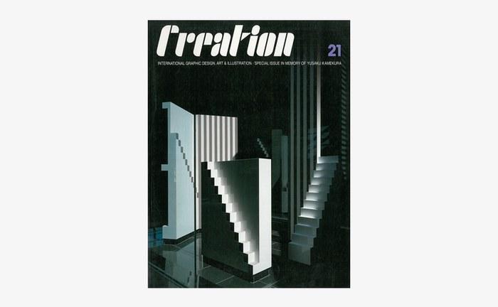 亀倉雄策氏が晩年のライフワークとして、編集長・アートディレクターを務めたグラフィックデザイン誌「クリエイション」。亀倉雄策氏の追悼特別号として発行された本巻では、ポスター作品やロゴ、パッケージデザインなど、数々の代表作を紹介しています。