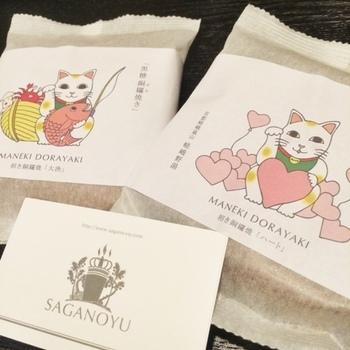 『黒糖銅鑼焼き』 嵯峨野湯にはこんなにかわいいお土産も。招き猫が幸福を運んでくれる、縁起の良いどらやきです。