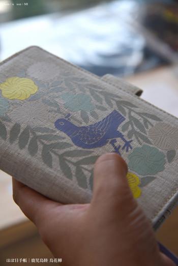 やわらかな印象のこちらのカバーは、鹿児島睦さんのデザインです。手に馴染むカバーは、オンにもオフにも使えます。