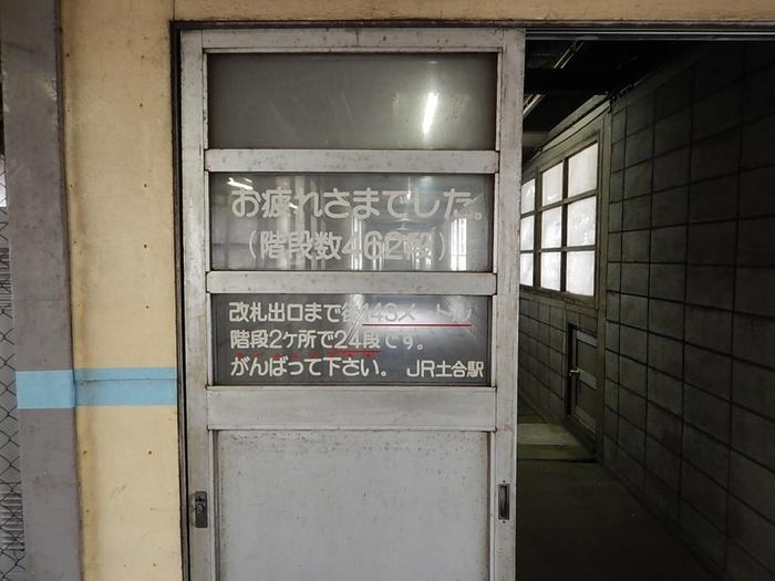 土合駅は、2つの山の間にある駅です。水上・渋川方面(上り線)の駅が地上、越後湯沢・長岡方面(下り線)の駅が地下にあり、上下線の駅間が大きく離れているのが特徴です。下り線の駅に行くには、約480段もの階段を上らなければなりません!