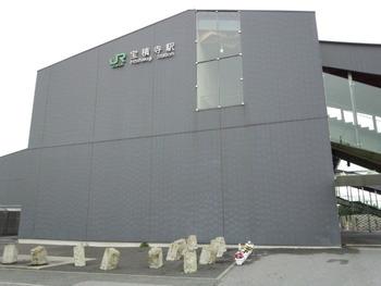 宝積寺駅は、栃木県塩谷郡高根沢町にあるJR烏山線の起点駅とJRの貨物駅の2つの顔を持つ駅です。