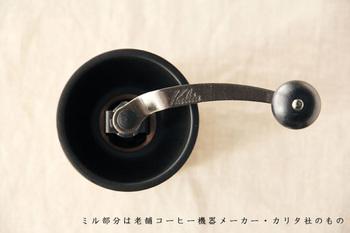 勢いよく挽くと豆が刃に絡まず挽き方にムラができたり、熱が発生してしまうことでコーヒーの風味にも影響が出てしまいます。手動式ミルを使うときは、ゆっくりていねいに、コーヒーを挽く時間も楽しむことが大切☆