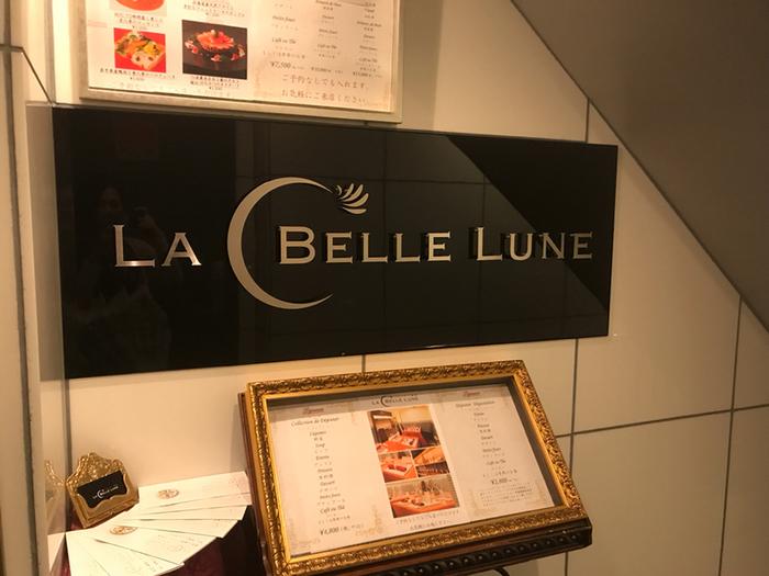 """フランス語で""""きれいな月""""を意味する「ラ・ベルリュンヌ」。美しい女性になって欲しい…という想いが店名に込められています。銀座・新橋それぞれの駅から歩いて5分ほどにある隠れ家のようなお店は、完全予約制。ゆっくりとお食事を楽しみたい日に訪れてみては?"""