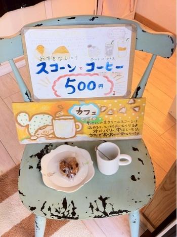 スコーンは種類も充実していて、カフェのセットメニューとしてコーヒーと一緒にワンコインでいただけます。絵本を開きながら、ちょっとひと休みもいいですね♪