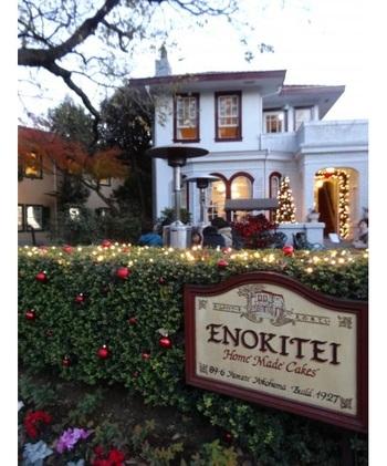 山手111番館のすぐそばにはチェリーケーキで知られる「ENOKITEI(えのきてい)」のカフェが。1927年に竣工のイギリス式洋館です。