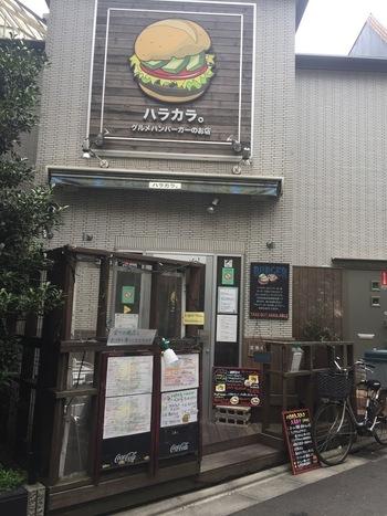 体にいいものが食べたい。でも大好きなハンバーガーも食べたい。ここはそんな思いをかなえてくれるお店です。三軒茶屋駅から歩いて3分ほどの住宅街にあります。
