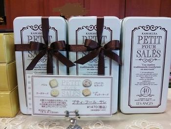 鎌倉レ・ザンジュの「プティ・フール・サレ」。 こちらも可愛らしい外箱が印象的ですね。