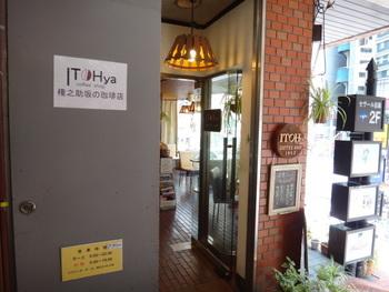 目黒の、権之助坂にある喫茶店です。お店自慢のブレンドコーヒーは数種類あり、どれもじっくり丁寧に抽出され味わい深く、至福の一時が過ごせます。  モーニング 8時~11時 定休日:無休
