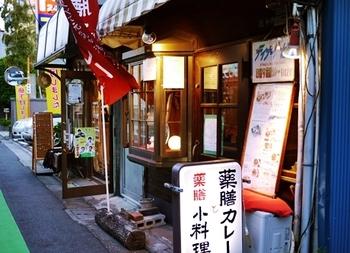 日暮里駅から徒歩4~5分で辿り着くこちらのお店。薬膳カレーが有名で、ランチはオープンしてすぐに行列ができるほど。