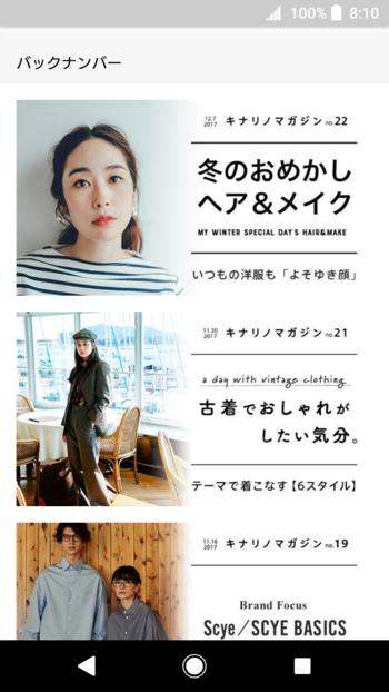 創刊号の「東京たまごサンドクルーズ」から、最新号の「冬のおめかしヘア&メイク」まで。キナリノマガジンはすでに22回配信済みですが、バックナンバーの一覧ページから全ての号をさかのぼって読むことができます!これからアプリをダウンロードする方は、ぜひぜひバックナンバーも一緒に楽しんでくださいね。