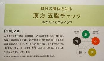 先ほどの漢方ミュージアムにはスクールも併設されています。薬膳初心者さんにおすすめなのが1dayセミナー。時間は約2時間、費用も3000円程度と手軽に参加できるのが魅力。