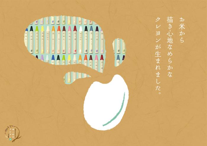 こちらは、絵具総合メーカー・ターナー色彩社が販売元の「おこめのクレヨン 日本の伝統色」です。 藍鼠や紅梅色、江戸紫、若草色など、日本の伝統色である落ち着いた16色が収められています。