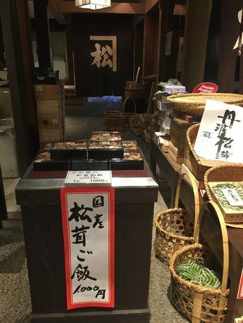 【旬の伝統野菜を扱う「京野菜かね松老舗」では、時期になると、丹波産松茸や丹波栗をたっぷり入れた『松茸ご飯』や『栗ご飯』を店頭で販売。】