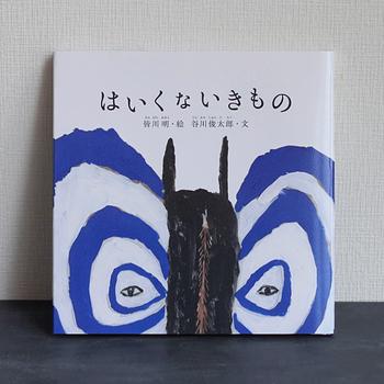ファッションデザイナーとして活躍するミナ ペルホネンの皆川 明さんが詩人・谷川俊太郎さんと共に生み出した、心に豊かなリズムを与えてくれる一冊。自由奔放な線は忘れかけていた子供心を思い出させ、それでいて見る人に新しい言葉と音・色や形の繋ぎ方を見せてくれます。