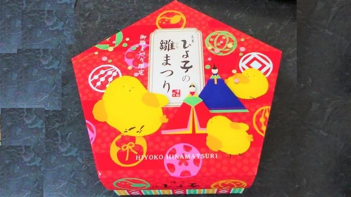 「ひよ子本舗吉野堂」のひよこにも限定のパッケージがあります。ひよことお内裏様とお雛様が描かれています。パッケージが変わるだけで、定番お菓子も新鮮です。