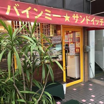 地下鉄東西線 高田馬場駅から徒歩1分。鮮やかな赤と黄色のベトナム国旗カラーの入り口が目印です。自家製ベトナムフランスパンで作られた本場さながらの味が食べられる事で人気です。