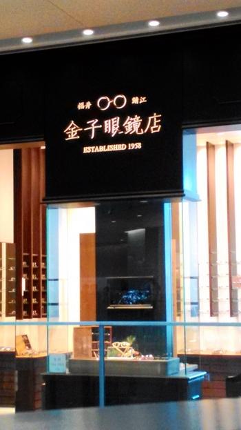 さりげなくお揃いを楽しみたい2人には、東京駅から徒歩6~7分の商業施設「KITTE」内にある『金子眼鏡店』がおすすめです。1958年に福井県鯖江市で創業して以来、上質なメガネを求める大人を中心に支持されているブランド。
