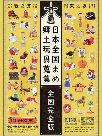 海洋堂とのコラボで、2014年にスタートし、2017年冬に8回目を迎えた【郷土玩具ガチャガチャ】。47都道府県にわたる郷土玩具のフィギュアが網羅されます。