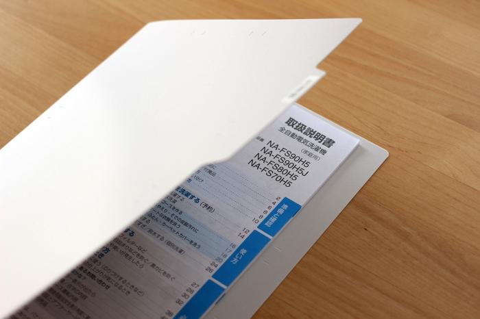 紙ものの収納も、みなさん悩みがちではないでしょうか。特に説明書は、いざ使いたいときにないと困ってしまうけれど、おしゃれなものでもないからできるだけ見せたくない…そこで「文具用のフォルダー」で片付けましょう。