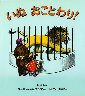「おやすみなさいおつきさま」で知られる児童文学作家で児童書の編集者マーガレット・ワイズ・ブラウンと「おさるのジョージ」の作者H.A.レイがタッグを組んだ絵本。 動物園に行ってみたいけれど、動物園は犬の入場おことわり。飼い主のおじさんは犬を変装させて動物園に連れて行ってあげようとします。二本足で歩く練習をしたり、身だしなみをバッチリコーディネートしたり...読み進めていくうちに登場人物たちと一緒になって面白おかしい作戦にワクワクしている自分に気づくはず。