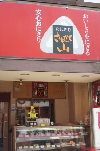 「おにぎりのさんかく山」は、荻窪駅から徒歩3分ほどの所にあります。店頭で販売しているおにぎり、お総菜、お弁当は、イートインもできますよ♪