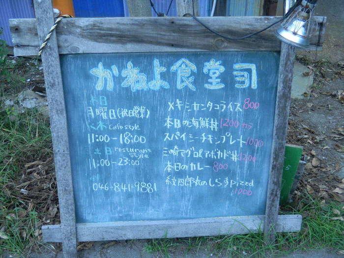 """京急の馬堀海岸駅から""""観音崎行き""""のバスで伊勢町を下車。海水浴場へ向かう細い道の突き当りにあるのが「かねよ食堂」。決して目立つ場所にあるわけではないのに、行列ができるほどの人気店なんです。"""