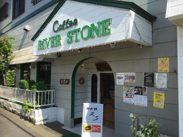 馬堀海岸駅から歩いて6分ほど、大きな団地の向かい側に「リバーストーン」があります。白と緑の外観が目印。近くにある大学の学生さんもよく訪れる地元に愛される喫茶店です。店名は、オーナーのお名前が「石川さん」だからだそう。シャレがきいていると思いませんか?