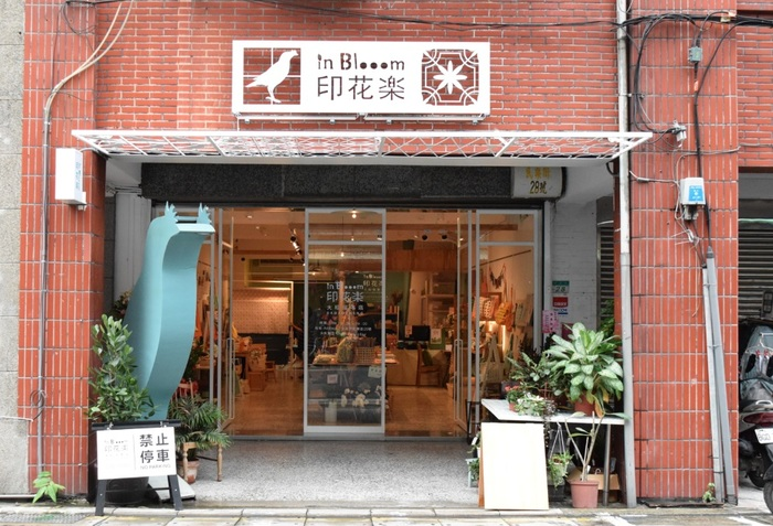 MRT北門(ホクモン)駅から迪化街を目指して歩くこと約10分ほど。「印花楽(インブルーム)」は、学生時代からの友人であった女子3人が2008年に立ち上げた、メイドイン台湾の生活雑貨を扱うテキスタイルブランドのお店です。大きな青い鳥、八哥鳥(ハッカチョウ)が目印♪