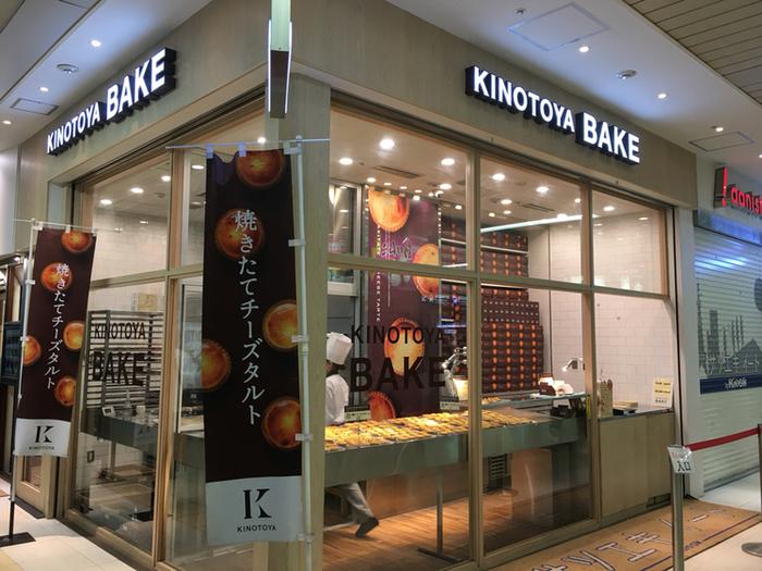 北海道でも有名な洋菓子店「きのとや」と、駅内にある売店「北海道キヨスク」がコラボレーションして作られた札幌JR駅内にあるショップ「KINOTOYA BAKE(キノトヤ ベイク)」です。作っている様子などもガラス張りで見ることができるので、ライブ感のあるショップとして楽しむことができます。