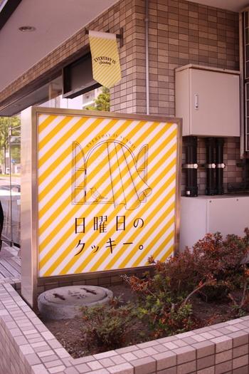 札幌市の円山にある「日曜日のクッキー。」。地元民からはもちろん、おしゃれな外観から女性人気も非常に高い洋菓子店です。グラノーラやシフォンケーキなども販売していますが、店名にある通りクッキーが一番人気です。