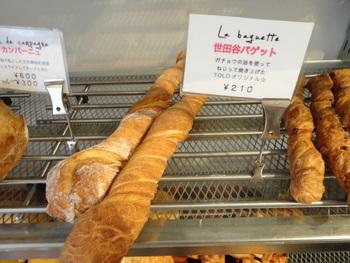 「世田谷アンパン」「世田谷バゲット」「イケジリーナ」「ヒガシヤマ」など、名前に地名が入ったパンもたくさん。地元愛にあふれていますね。 「世田谷バゲット」はガチョウの油が塗られているそうです。ねじった形も個性的。