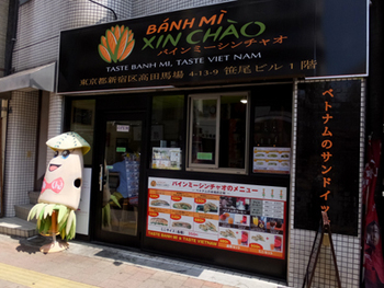 JR高田馬場駅から徒歩4分。2016年10月にオープンして以来、「本場ベトナムの味が楽しめる」事で連日多くのお客さんが訪れる人気店です。