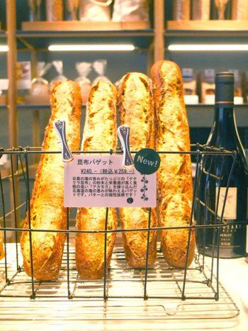 札幌のパン屋さんとの期間限定コラボで生まれた昆布バケット。粉末状の昆布をバケットに練りこんでいます。ホームベーカリーなどでパンを焼く人は、昆布を粉末状にして練りこんでみても良いかもしれませんね。昆布の栄養素をまるごとおいしくいただけます。