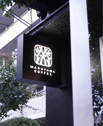 軽井沢に本店を持つ「丸山珈琲」は、スペシャルティコーヒーの先駆けとも言える珈琲専門店です。常時20~30種類のシングルオリジンコーヒーやハイクオリティなコーヒー豆を取り扱っており、トップレベルのバリスタが、好みや気分に合わせた豆をセレクト。独自技術によって焙煎された、香り高い一杯を楽しめます。