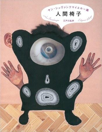 背筋がゾクッとするような江戸川乱歩ワールドに存分に浸れる小説、「人間椅子」。その奇怪な世界観にヤン・シュヴァンクマイエルの装画をプラスして。読みだせば、どんどん引き込まれてしまうこと間違いなしの一冊です。