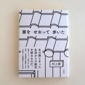 東日本の震災をきっかけに、発砲スチロールで作った小さなお家を背負って日本各地を巡る旅に出たアーティスト、村上慧さん。この独創的な移動生活の1年間に及ぶ活動記録を日記形式でつづった本は、当人が実際に見て感じて触れて考えてきたことをリアリティをもって私たちに伝えてくれます。思考することの大切さに気づかせてくれる作品です。