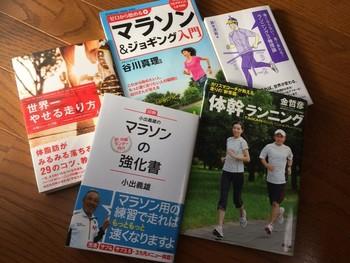 ランニング本で、トレーニング方法や走り方を学ぶ方法もありますよ。