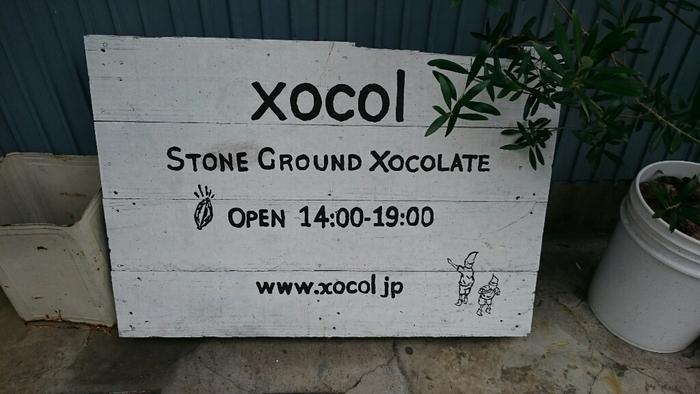 等々力の駅から少し離れた場所にある、小さなお店「xocol」さん。さまざまなメディアにも取り上げられている、ちょっと行きにくいけど絶対行きたいお店なんですよ♪石臼でゆっくりじっくり挽かれたカカオは、その味わいはもちろん、香りの豊かさが魅力です。